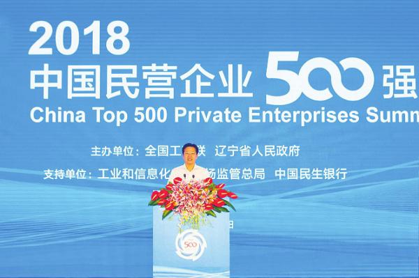 2018中国民营企业500强出炉