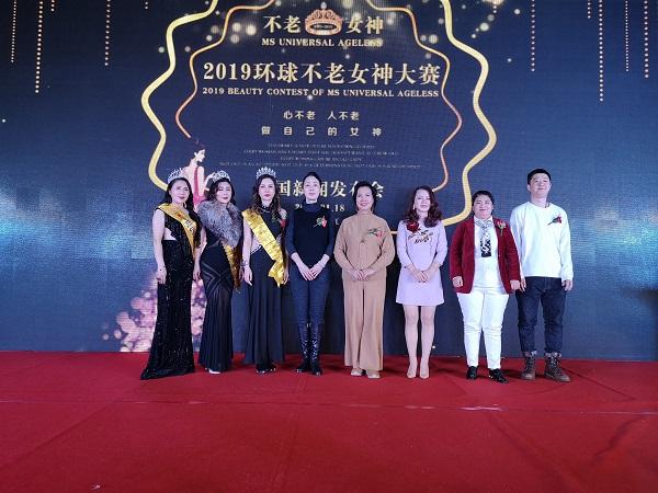 2019环球不老女神大赛启动仪式举行
