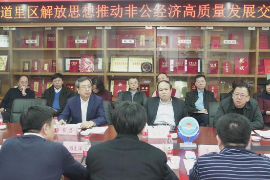 道里区召开解放思想推动非公经济高质量发展交流协作会