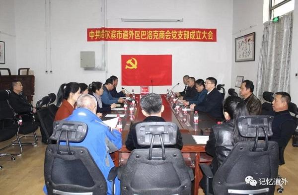 中国共产党道外区巴洛克商会支部委员会成立