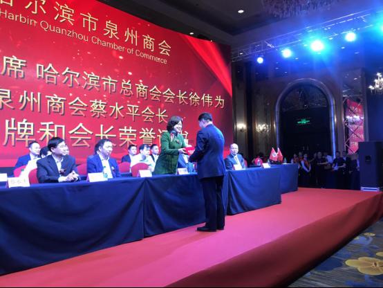 徐伟主席出席哈尔滨市泉州商会成立庆典大会