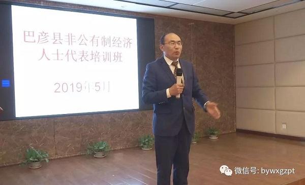 巴彦县工商联举办非公有制经济人士代表培训班