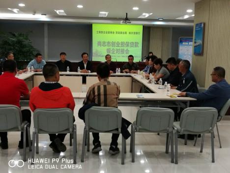 """尚志市工商联组织开展创业担保贷款""""银企对接""""活动"""