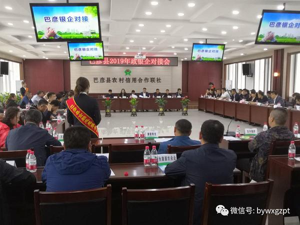 巴彦县召开2019年政银企对接会