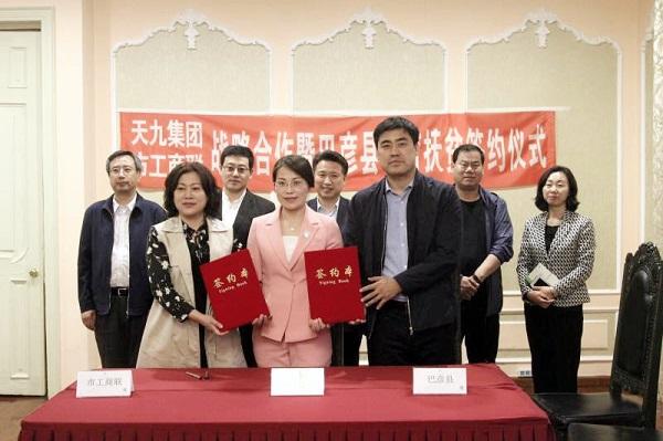天九共享集团为巴彦县扶贫捐资100万元