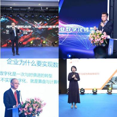 数字转型 共创未来――成都市哈尔滨商会举办企业数字化转型峰会