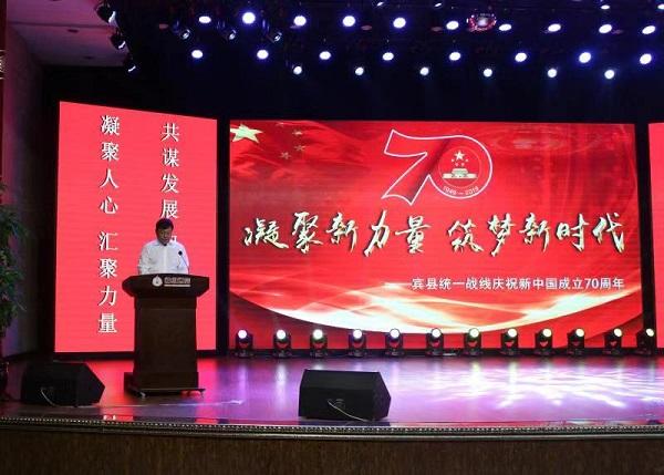 凝聚新力量、筑梦新时代――宾县县委统战部、工商联举办庆祝建国70周年公益汇演