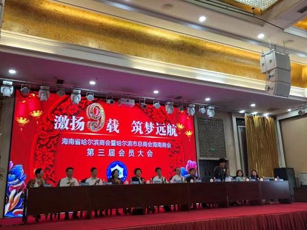 哈尔滨市海南商会第三届会员大会胜利召开