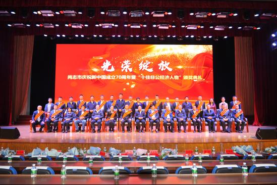 """尚志市举办庆祝新中国成立70周年暨""""十佳非公经济人物""""颁奖典礼"""